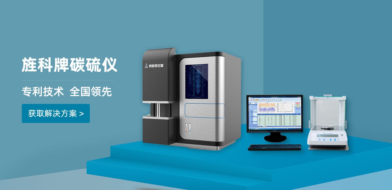 HCS-808旌科牌高频红外碳硫分析仪